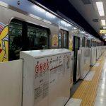 Foto metro Tokio Japon